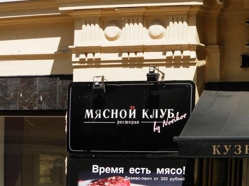 Мясоедовская улица скачать бесплатно mp3