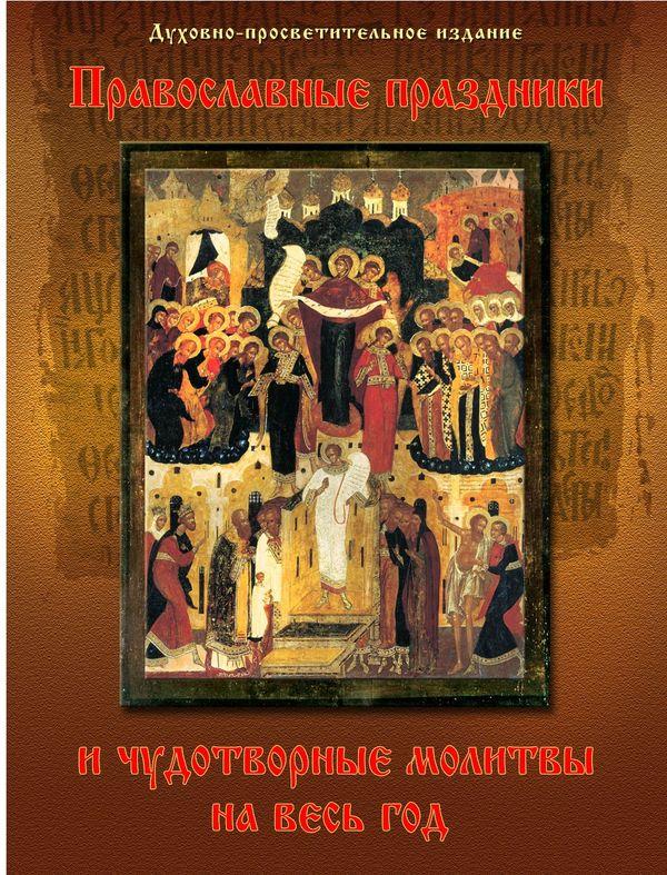 Православные молитвы mp3 скачать бесплатно торрент